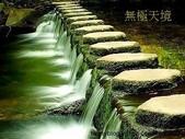 風景:無極天境201209