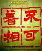 wuji 無極真原2013 10/06:ap_F23_20110212035139207.jpg