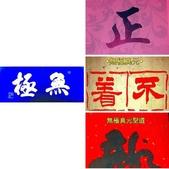 wuji 無極真原2013 10/06:相簿封面