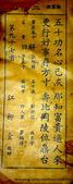 無極天境:照片20121006 032