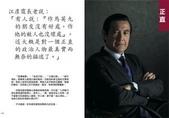 人物:中華民國總統:馬英九先生