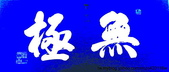 wuji 無極真原2013 10/06:tikmwdc451jpcQHk43hd2g.jpg