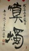 wuji 無極真原2013 10/06:20120712新照片 053.jpg