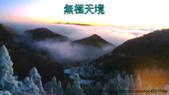 無極天境:照片20121030 561
