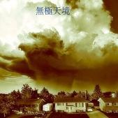 風景:2010照