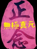 wuji 無極真原2013 10/06:2013-04-03 00.46.08.jpg