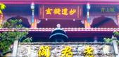 靈山聖地:2012青山城:老君廟