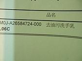 日本Soft99子品牌G'zox去油污洗手乳:DSCF4523.jpg