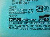 日本Soft99子品牌G'zox去油污洗手乳:DSCF4535.jpg