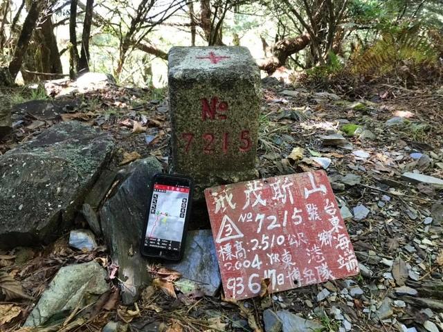 戒茂斯山 - 台東旅點