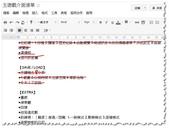 遊戲進度匯報:2011-09-18_003715.jpg