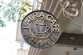 990228 LAURA cafe 蘿拉咖啡館:990228 LAURA cafe 蘿拉咖啡館 001