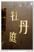 1010312 GOGO香港 Day2:P1040178.jpg