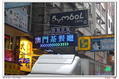 1010312 GOGO香港 Day1:P1040006.jpg