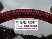 藍寶石舞台車 上新聞了 民視新聞 新兵日記:2011-01-22 冬山代天府(新兵日記) 013.jpg