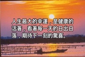 圖片文字:人生最幸福健康.jpg