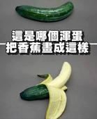 圖片文字:是小皇瓜還是香蕉.jpg