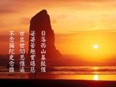 圖片文字:日出.JPG