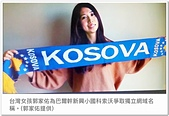 107-2科索沃:A10706061133M_20180606_144412_a_台灣女孩郭家佑-科索沃.jpg