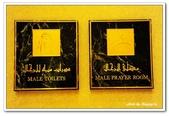 99阿布達比-阿拉伯聯合大公國:A9902171607盥洗室-酋長皇宮飯店-阿布達比.jpg