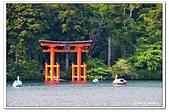 104日本_箱根、河口湖:03A10405101713水中鳥居-蘆之湖-箱根.jpg