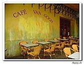 94南法普羅旺斯:273B0138梵谷咖啡屋-亞耳