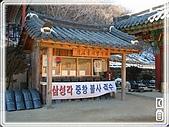 93韓國行:A0097祈福瓦-新興寺-雪嶽山