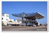 99富吉拉-阿拉伯聯合大公國:A9902161131碼頭-富吉拉-阿拉伯聯合大公國.jpg
