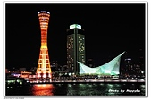 105日本關西:A10511292676神戶港夜景-神戶.jpg