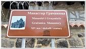 107-2科索沃:A10706061126M_20180606_115023_世界文化遺產-格拉恰尼察修道院-科索沃.jpg