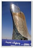 99阿布達比-阿拉伯聯合大公國:A9902171525興建中獨特的建築-阿布達比.jpg
