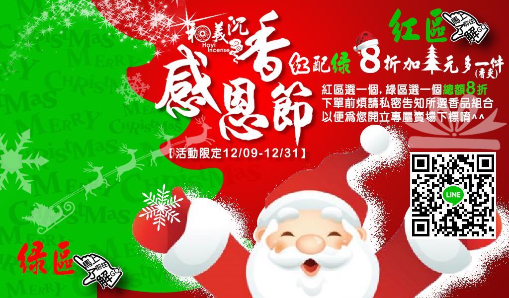 聖誕節,聖誕節禮物,聖誕節優惠活動,加一元多一件,年終慶,和義沉香感恩節,降真粉,降真木,手工降真香,機器射出降真香,神明降駕降真香,請神降真立香,檀香立香,台灣香,香料,居家生活,香品批發,香品百貨,禮品,開運小物,線香,整點搶購,限時限量優惠,買一送一