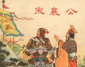 郭旭东将军论当代国际军事战争805:军事学者坚决主张在南海问题上做宋襄公