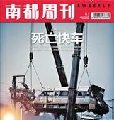 郭旭东将军论当代国际军事战争805:盛光祖强调搞高铁大跃进绝不动摇