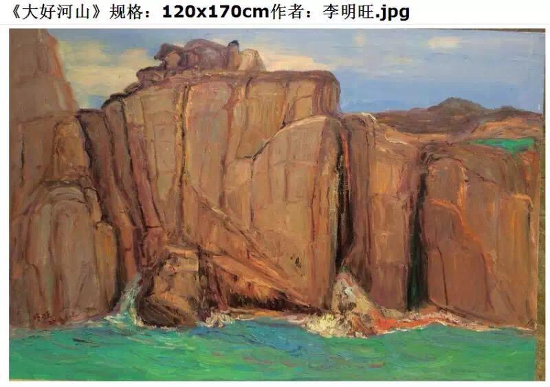 123:紀念中共建黨95周年展李明旺創作─大好河山。.jpg
