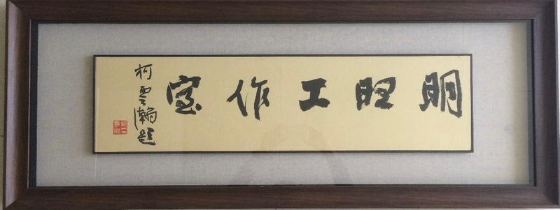 123:名書法家柯雲瀚親為李明旺工作室題名。.jpg