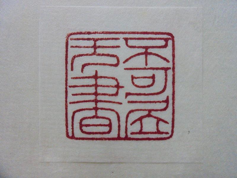 玄舍石語-郭文玄篆刻:20200608不可居無書DSC09326.JPG