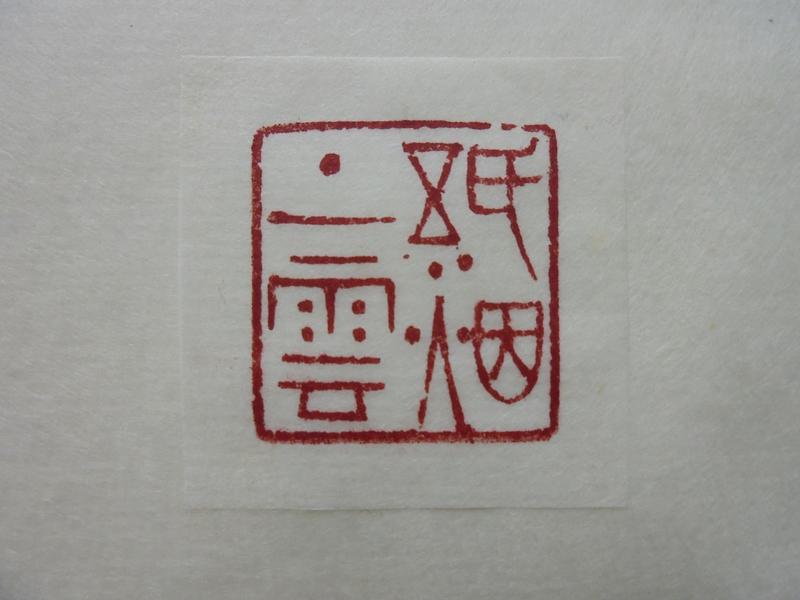 玄舍石語-郭文玄篆刻:20200226扺上雲烟DSC08615.JPG
