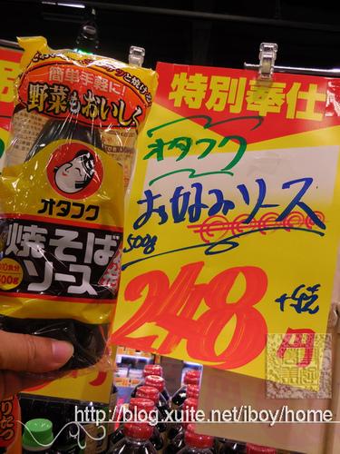 玉出超市-1507-08.JPG - 【初探關西】大阪 玉出超市