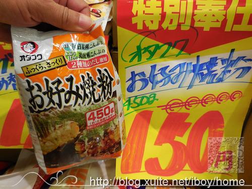 玉出超市-1507-07.JPG - 【初探關西】大阪 玉出超市