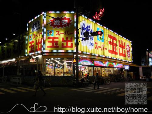 玉出超市-1507-01.JPG - 【初探關西】大阪 玉出超市
