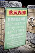 高雄。壽山動物園:IMG_0801.JPG