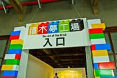 展。積木夢工廠特展:IMG_0004.JPG