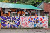 竹東。軟橋社區:IMG_8302.jpg