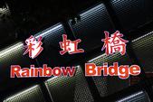 夜。彩虹橋:IMG_7304.jpg