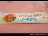 食。萬鴻豬腳。恆春出火風景區:IMG_7942.jpg