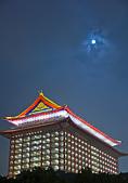 夜。圓山飯店:IMG_9794.jpg