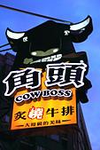 食。角頭炙燒牛排(板橋店):IMG_6130.jpg