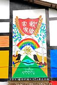 竹東。軟橋社區:IMG_8284.jpg