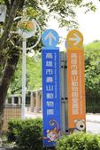 高雄。壽山動物園:IMG_0796.JPG